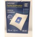 Пылесборник микроволокно одноразовый BOSCH,SIEMENS, BS-07, 1 комплект